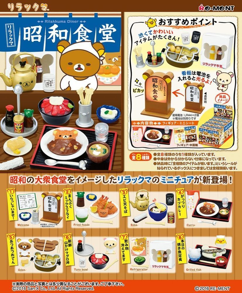 Re-ment Sanrio Miniatures Rilakkuma Coffee /& Food Gift Set san-x rement Set No.3