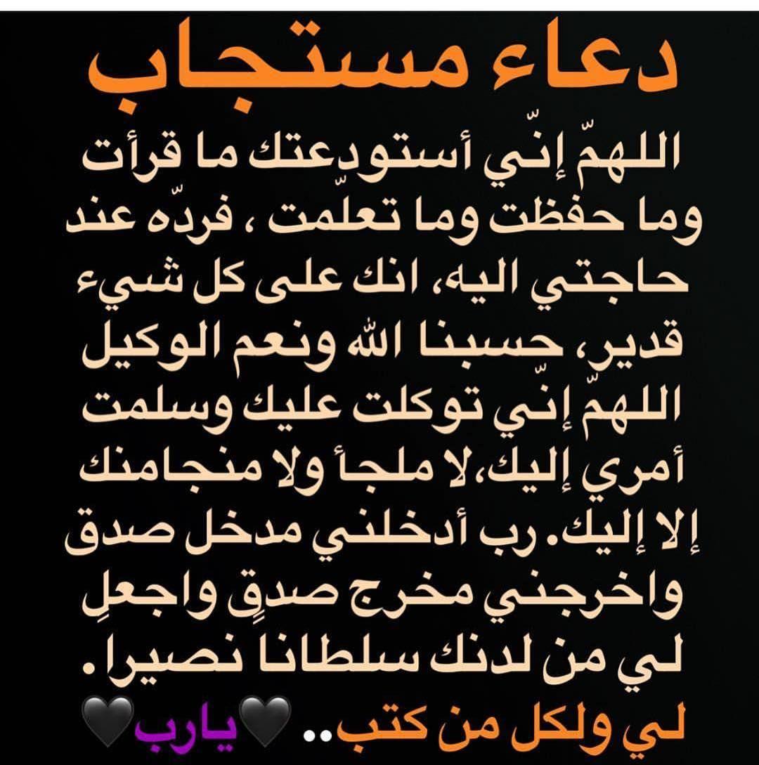 دعاء التوكل على الله Islamic Quotes Snapchat Quotes Islamic Quotes Quran