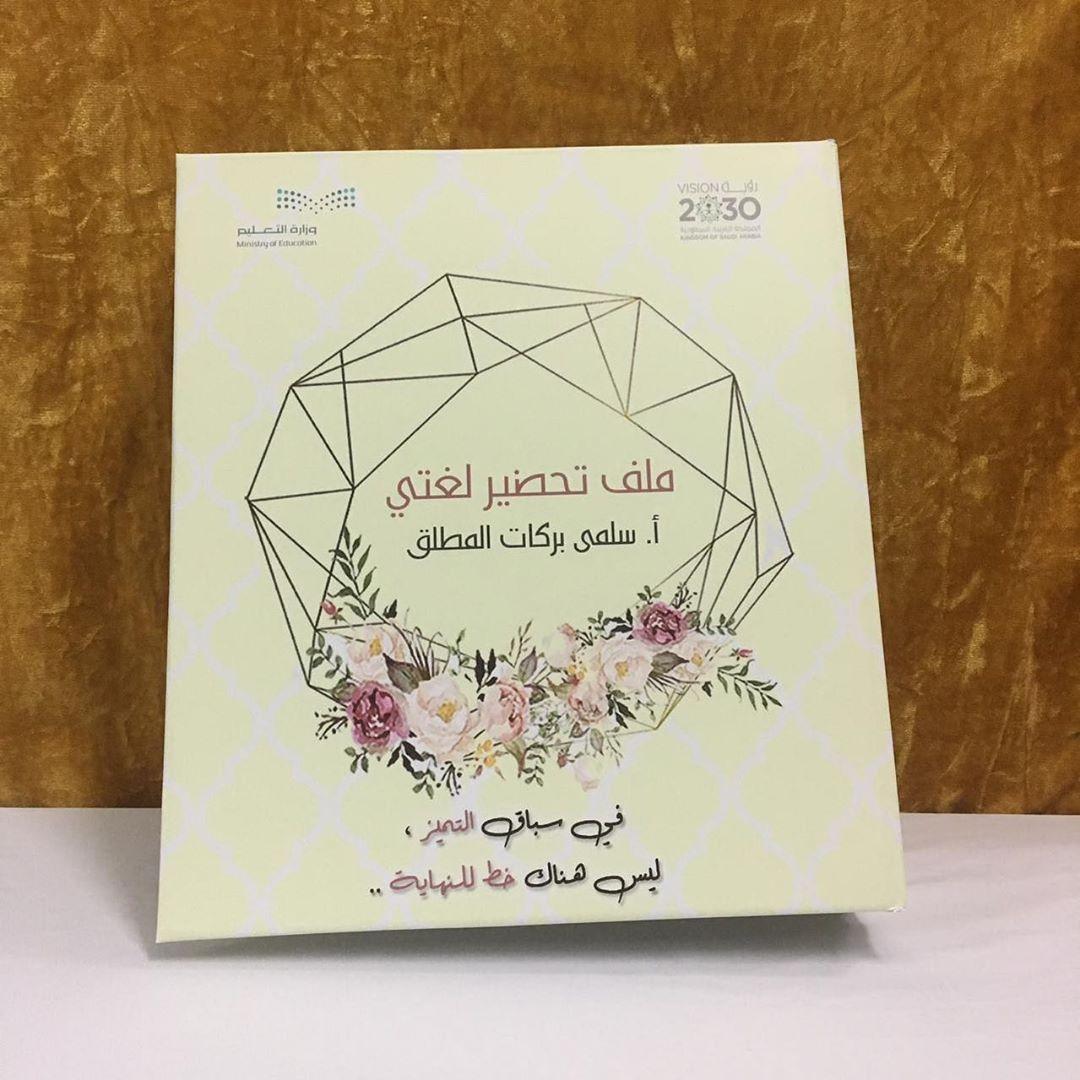 ملف تحضير لغتي فى سباق التميز Book Cover Books Cover