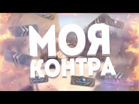 SAH4R SHOW  МОЯ КОНТРА [CS:GO]