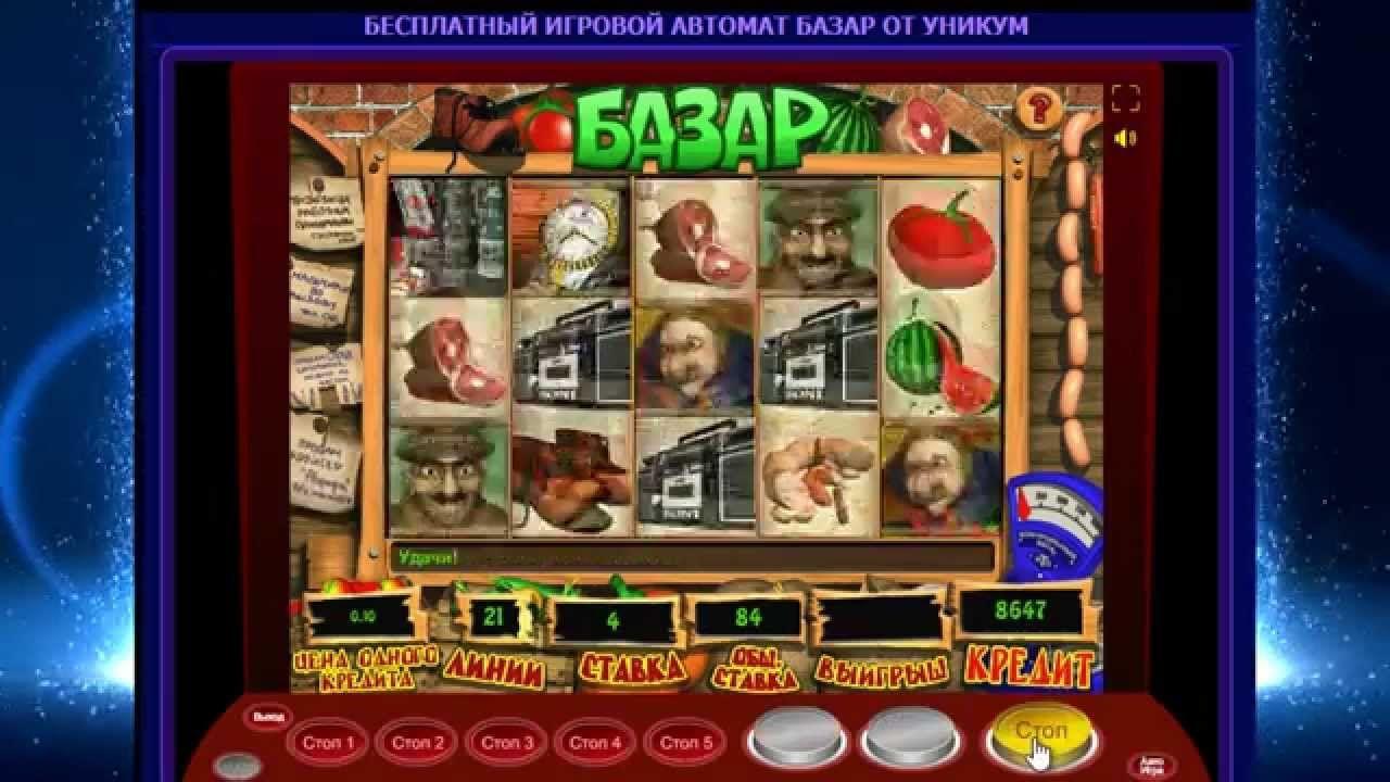 Базар игровой автомат играть игровые автоматы минимальный депозит 100 рублей