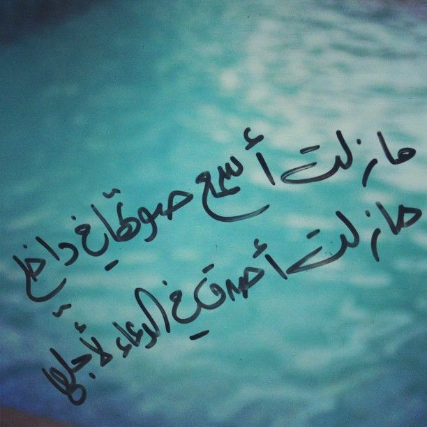 Pin By Basem Badry On احن الى خبز امي Sweet Words For Her Spirit Quotes Words