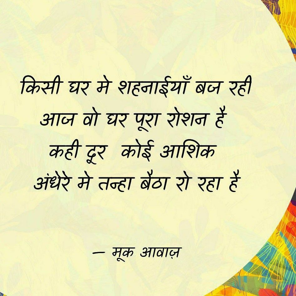 Love Heart Hindi Quote In 2021 Hindi Quotes Love Quotes In Hindi Quotes