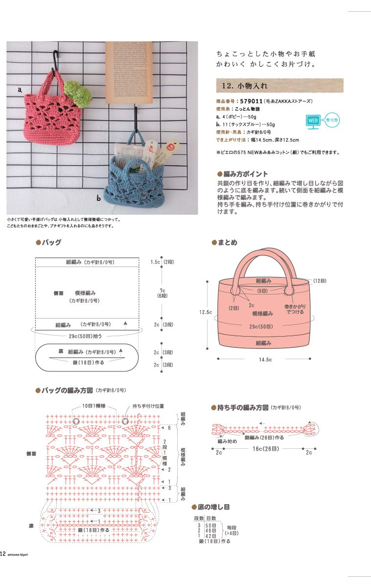 Tote bag with diagram chart. | Crochet and Knit | Pinterest | Bolsos ...