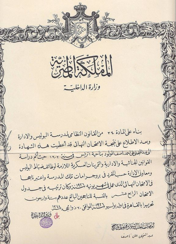 Kingdom Of Egypt Certificate With Sultanic State Coat Of Arms Egypt History Egypt Egyptian History
