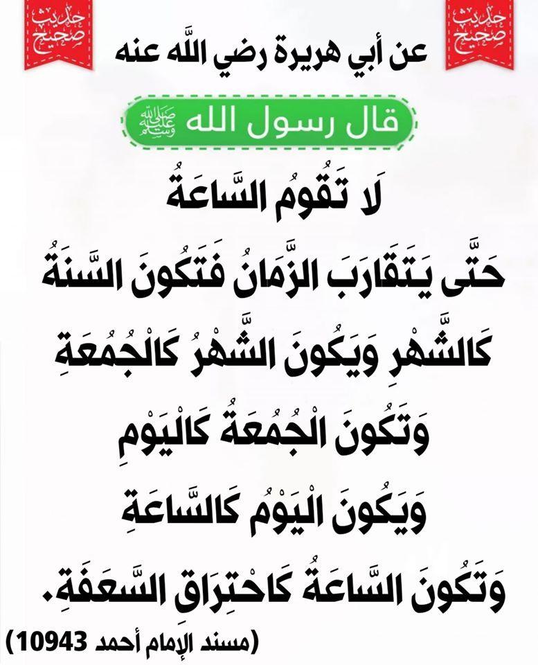 Pin On Islamiat