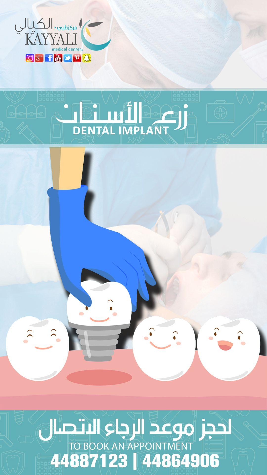استبدل الأسنان المفقودة على الفور فقط قم بزيارة خبير زراعة الأسنان الدكتور محمد حساني إستشاري جراحه أسنان الوجه والفك Dentistry Dental Implants Medical Center