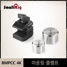 Cheap Offer of SmallRig BMPCC 4K Camera Mounting Clamp With Counterweight for DJI Ronin S and Zhiyun Weebill Lab/Crane Series Gimbals- 2465  Price Description of SmallRig BMPCC 4K Camera Mounting Clamp With Counterweight for DJI Ronin S and Zhiyun Weebill Lab/Crane Series Gimbals- 2465  BUY IT NOW  If You will buy for Camera  then SmallRig BMPCC 4K Camera Mounting Clamp With Counterweight for DJI Ronin S and Zhiyun Weebill Lab/Crane Series Gimbals- 2465 is possible make you like  Buy SmallRig BM