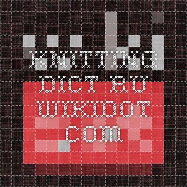 knitting-dict-ru.wikidot.com