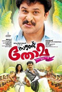 Free Download Malayalam Full Movie Sound Thoma