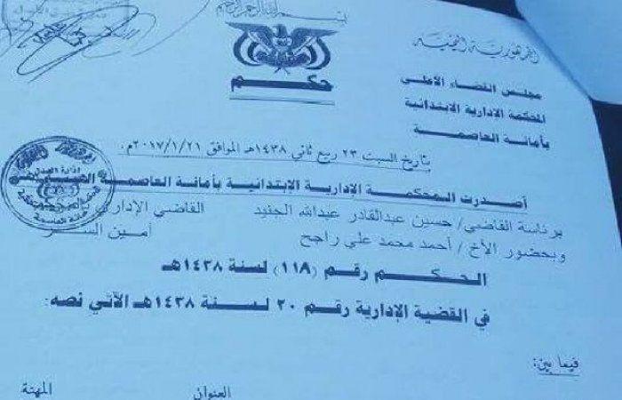اخر اخبار اليمن - صنعاء : محكمة إدارية تلغي قرار صادر من رئيس اللجنة الثورية العليا