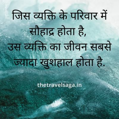 Happy family status in Hindi and English - WhatsApp quotes ...