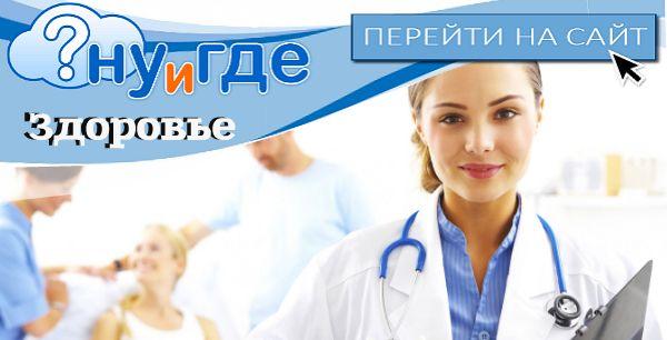 Самое главное, что имеет в жизни человек - здоровье. Ведь если нет здоровья, то и нет ничего. «НУиГДЕ?» призывает украинцев внимательно относиться к этому важному аспекту жизни человека, посетив данную категорию. Здесь Вы имеете возможность найти все необходимое для себя, родных и близких. Медицинские препараты, лекарства, оборудование, лаборатории, травмпункты, здоровье женщин, стоматология и пластика, народная и нетрадиционная медицина... все это на «НУиГДЕ?». Ждем Ваши комментарии…