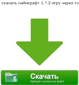 Скачать клиент игры minecraft 1. 7. 2 через торрент   лицензия и.