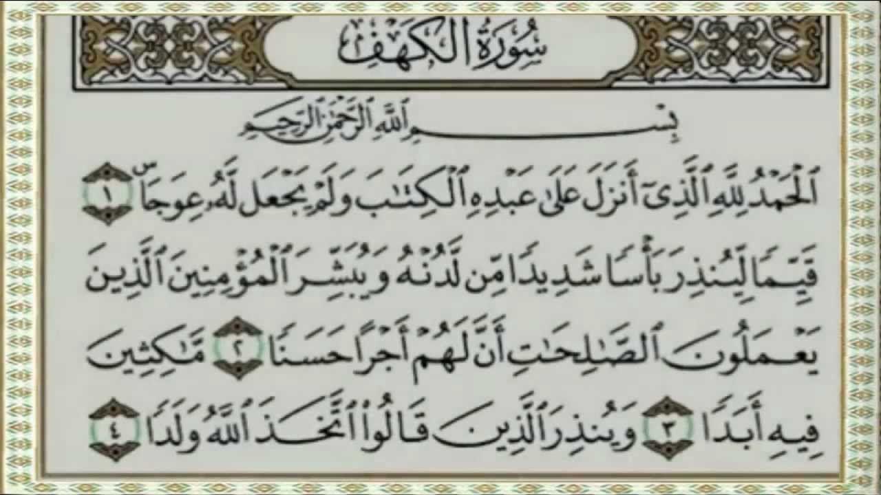 سورة الكهف كاملة قراءة واستماع في وقت واحد جمعه مباركه Holy Quran Quran Certificate Of Appreciation