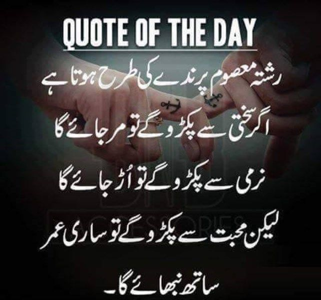 Quotes Deep Islamic: Islamic Quotes, Urdu Quotes And Sayings Pics, Sad Urdu