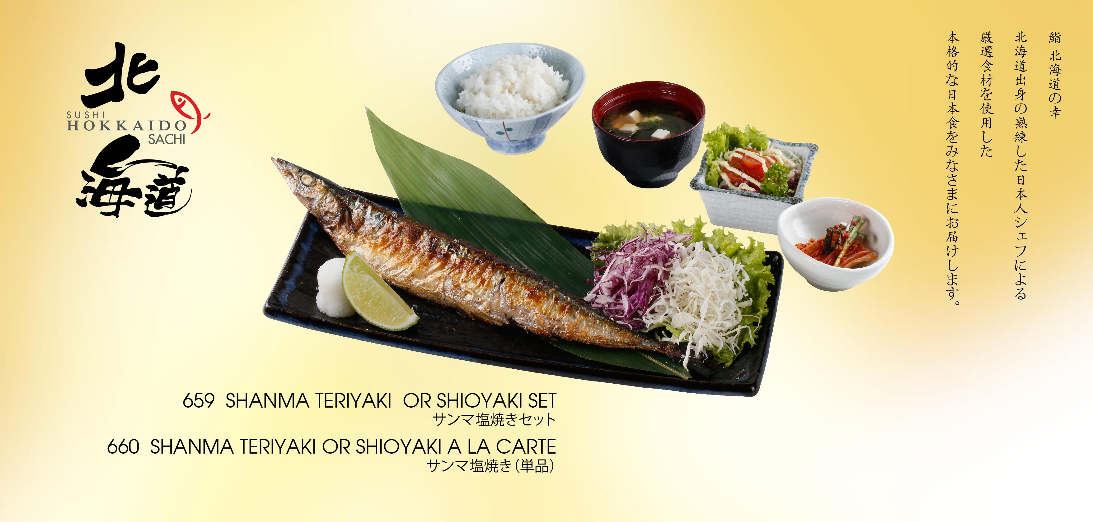 SHANMA SHIOYAKI SETサンマ塩焼きセット