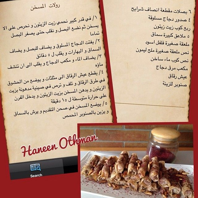 Haneen Othman On Instagram طريقة المسخن Gourmet Recipes مسخن وصفات لذيذ يميييي تصوير Cooking Recipes Desserts Middle East Recipes Arabic Food