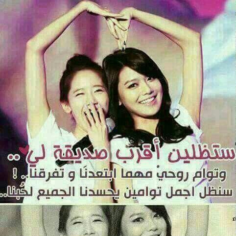 Pin by Fatima Abd on صديقتي احبك♥ | Arabic quotes, Arabic