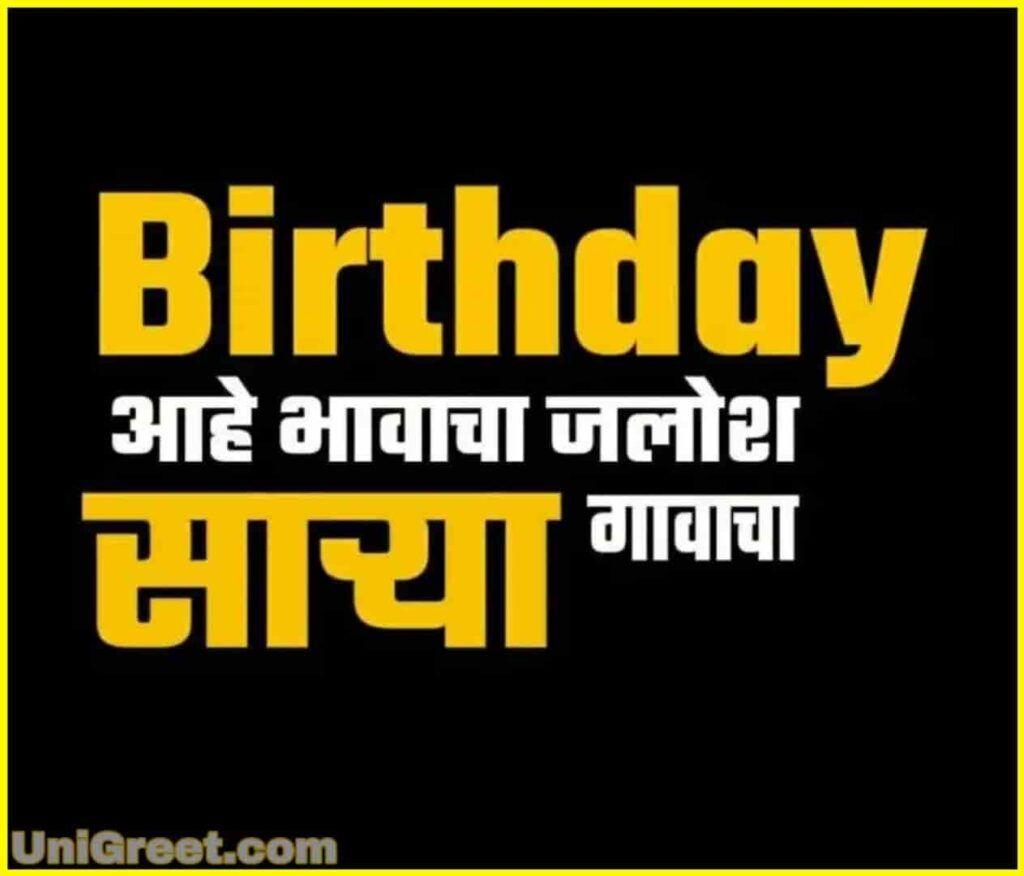 Happy Birthday Marathi Images Happy Birthday Design Happy Birthday Png Birthday Photo Banner