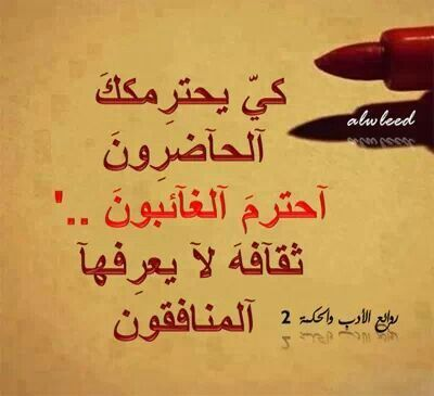 Pin By ام عبد الرحمن On Arabic Arabic Quotes Some Words Words