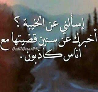 صور خيانة وغدر الصحاب صور عن الخيبة اسألنى عن الخيبة Arabic Calligraphy Pictures Calligraphy