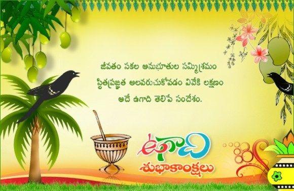Gudi Padwa Ugadi 2017 Greeting Wishes Cards In Hindi Marathi