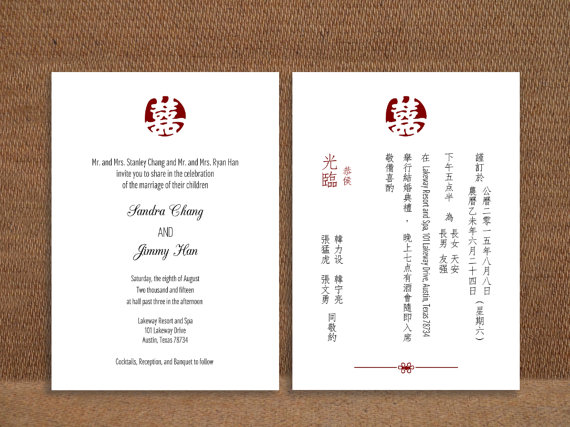 Double Hiness 囍 Stamp Bilingual Chinese English Wedding Invitation Digital Printable File