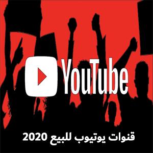 قنوات يوتيوب للبيع 2020 Poster Youtube Movie Posters