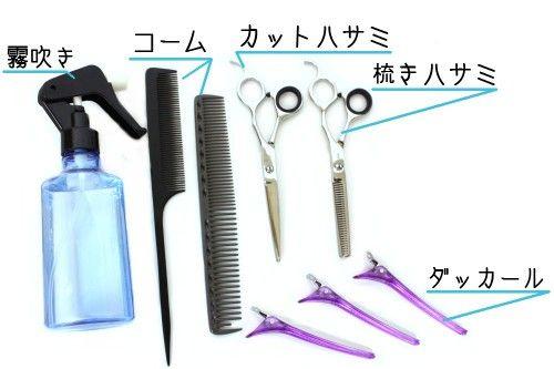 美容 師 道具