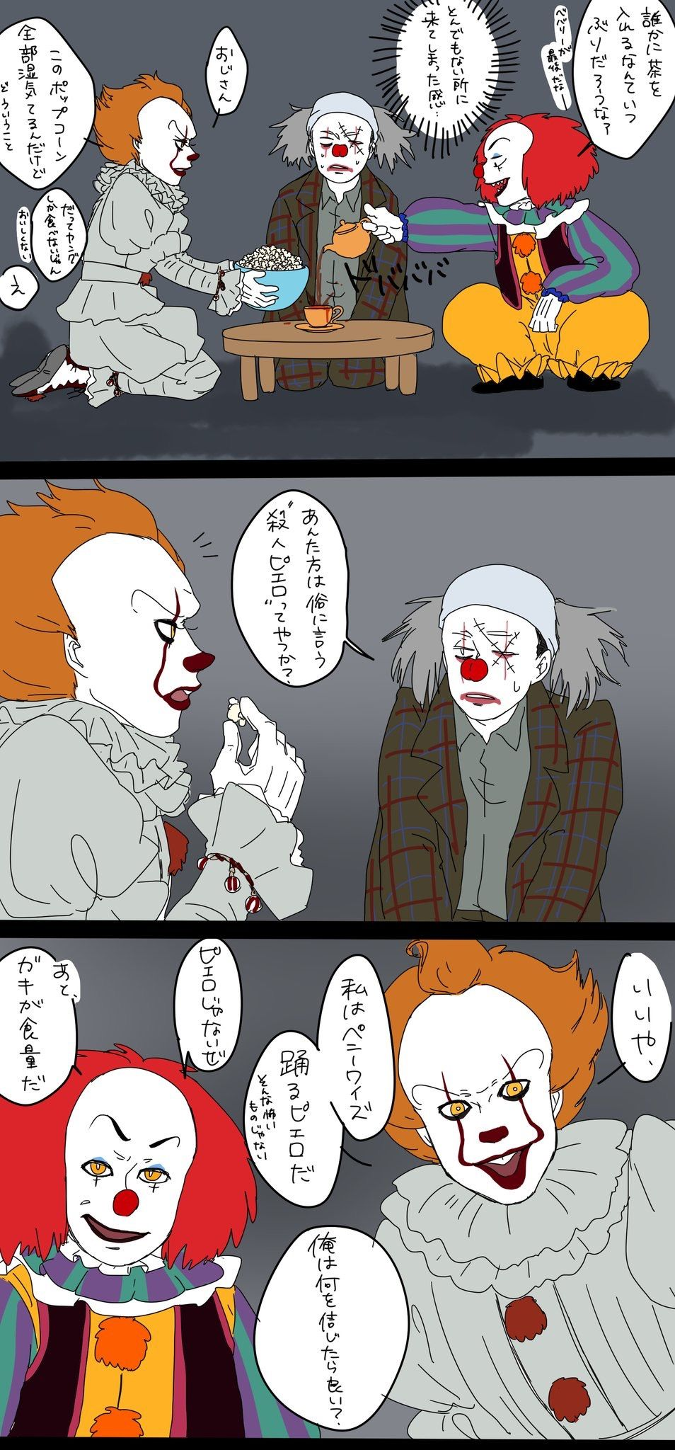 Pin by Bree on Horror Anime galaxy, Horror movie art
