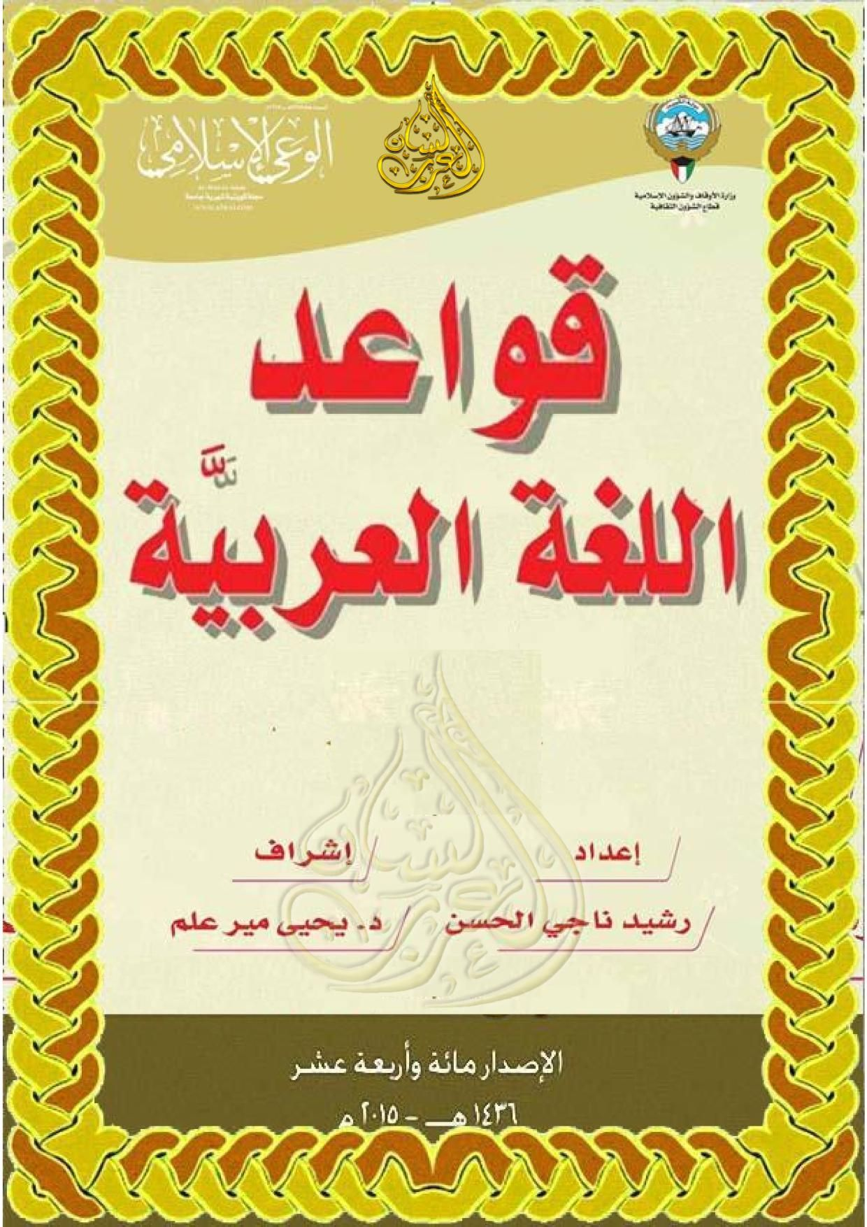 Lis Gd03 Free Download Borrow And Streaming Internet Archive In 2021 Learn Arabic Language Internet Archive Learning Arabic