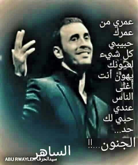 كاظم الساهر Arabic Quotes Words Quotes