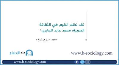 نقد نظم القيم في الثقافة العربية محمد عابد الجابري Pdf Chart Sociology