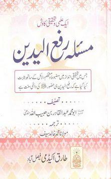 Masla Rafa Ul Yadein Aik Ilmi Wa Tahqeeqi Kawash Free Pdf Books Pdf Books Download Download Books