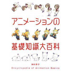 アニメーションの基礎知識大百科