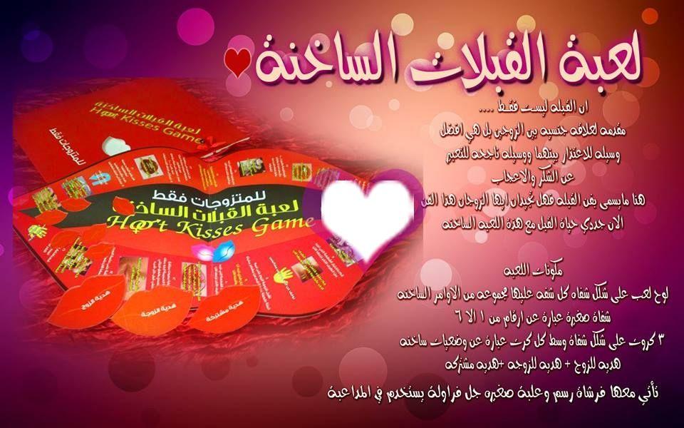 لعبة قبلات ساخنة للمتزوجات فقط جددى حياتك بكل ماهو جديد ومثير من خلال التواصل معنا على 01003959235 موبيل وواتس وفايبر البيدج Https Ww Heart Sunglass Ads Pill