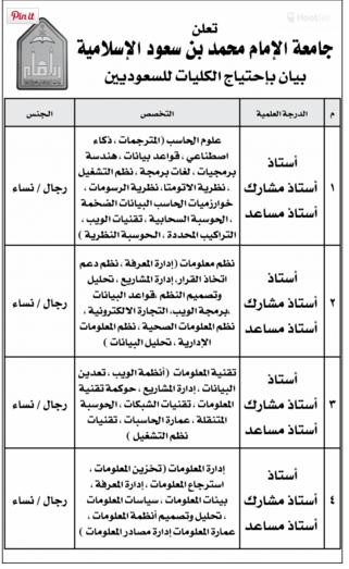 وظائف خالية للسعوديين فقط جامعة الامام محمد بن سعود الاسلامية ملتقى السعودية Pinit Shopping