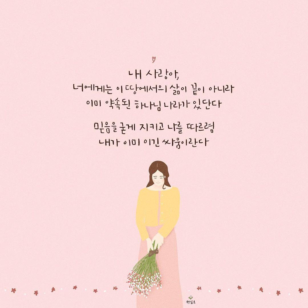 성경에 있는 Hyun Young Kang님의 핀 하나님 성경 구절 성경