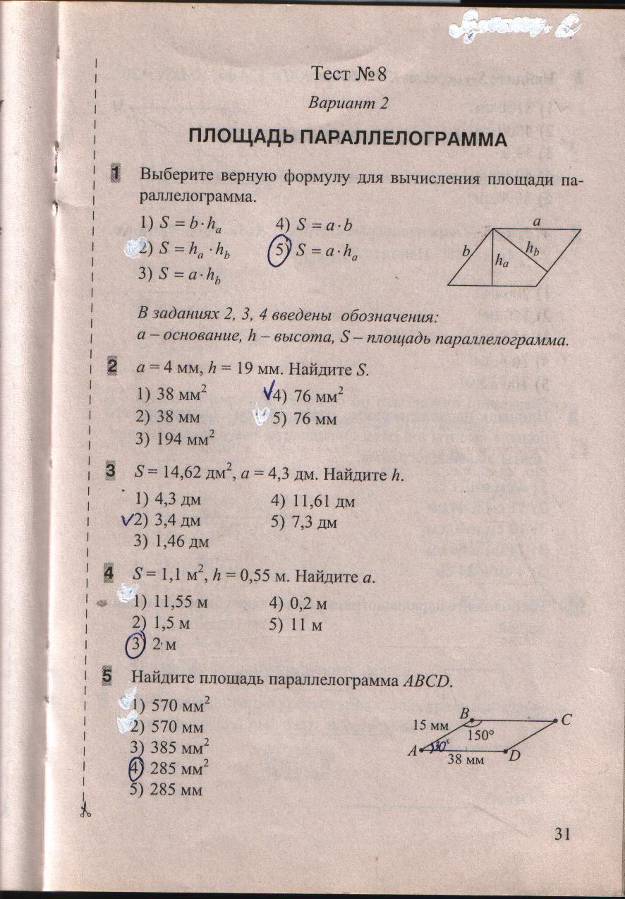 геометрия тесты 9 класс белицкая ответы 1 часть