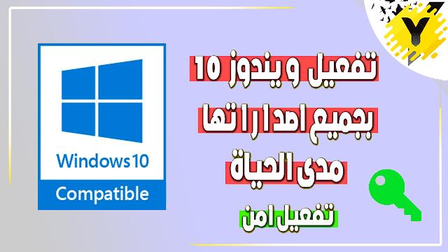 تفعيل ويندوز 10 مدى الحياة بدون برامج تفعيل ويندوز 10 بدون برامج مرحبا اخي الكريم انت في الموقع الصحيح لتفعيل وتنشيط ويندو Windows 10 10 Things Windows