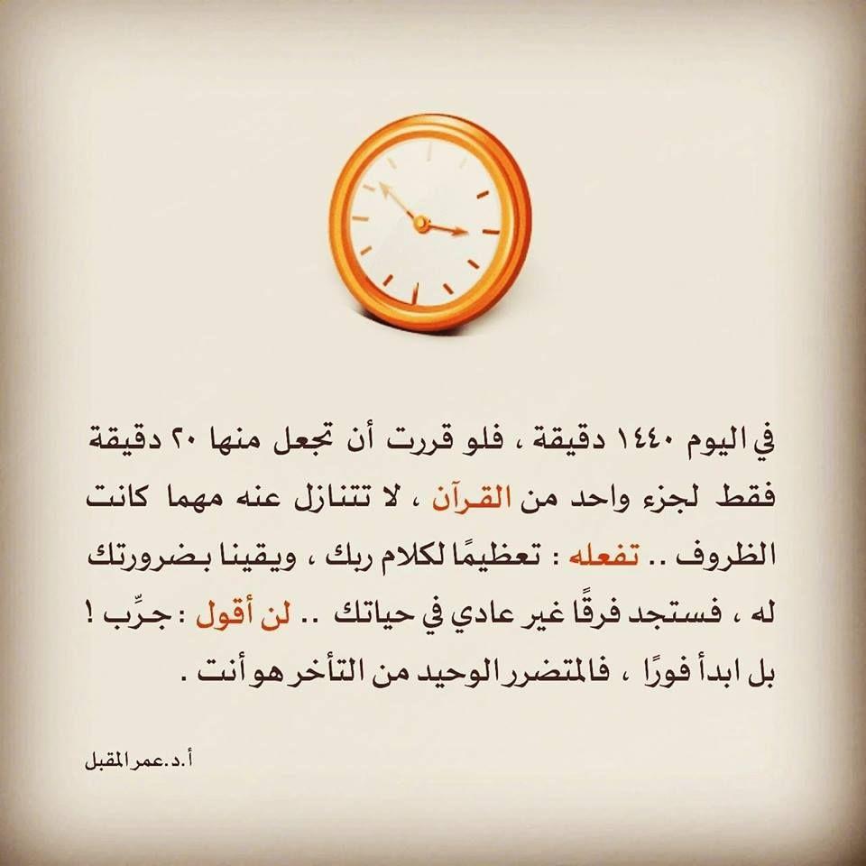 المحروم هو الذي يعلم أن وقت الضحى ما يقرب ٦ ساعات ولم يستطع أن يصلي فيها ركعتي الضحى وهي ما تستغرق ٥ دقائق يعلم أن الليل ما ي Clock Wall Clock