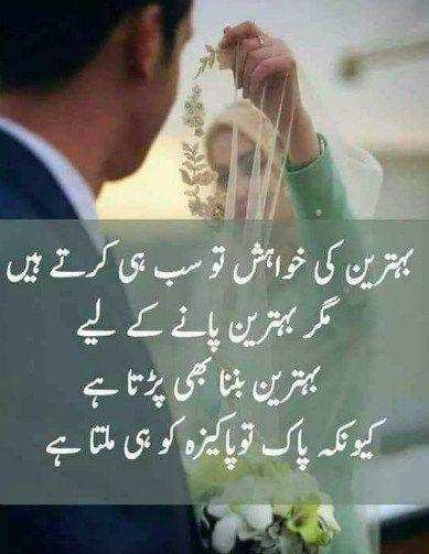 Poetry Urdu Poetry Islamic Poetry Urdu Quotes Islamic Quotes