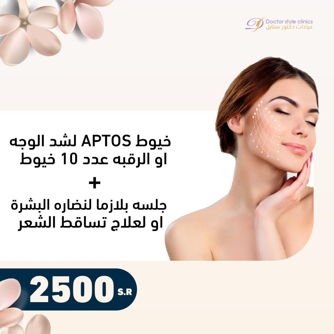خيوط Aptos لشد الوجه او الرقبة عدد 10 خيوط جلسة بلازما لنضارة البشرة او لعلاج تساقط الشعر ب 2500 S R Clinic Aptos Style