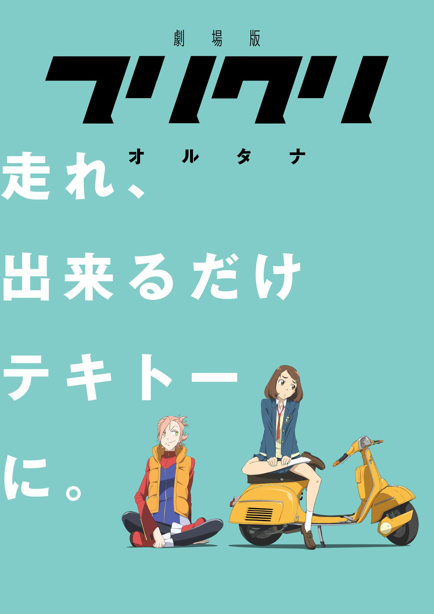 FLCL 2&3 Flcl, Anime movies, Anime reviews