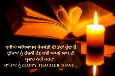 Best teacher day wishes in Punjabi | statusprince in 2019