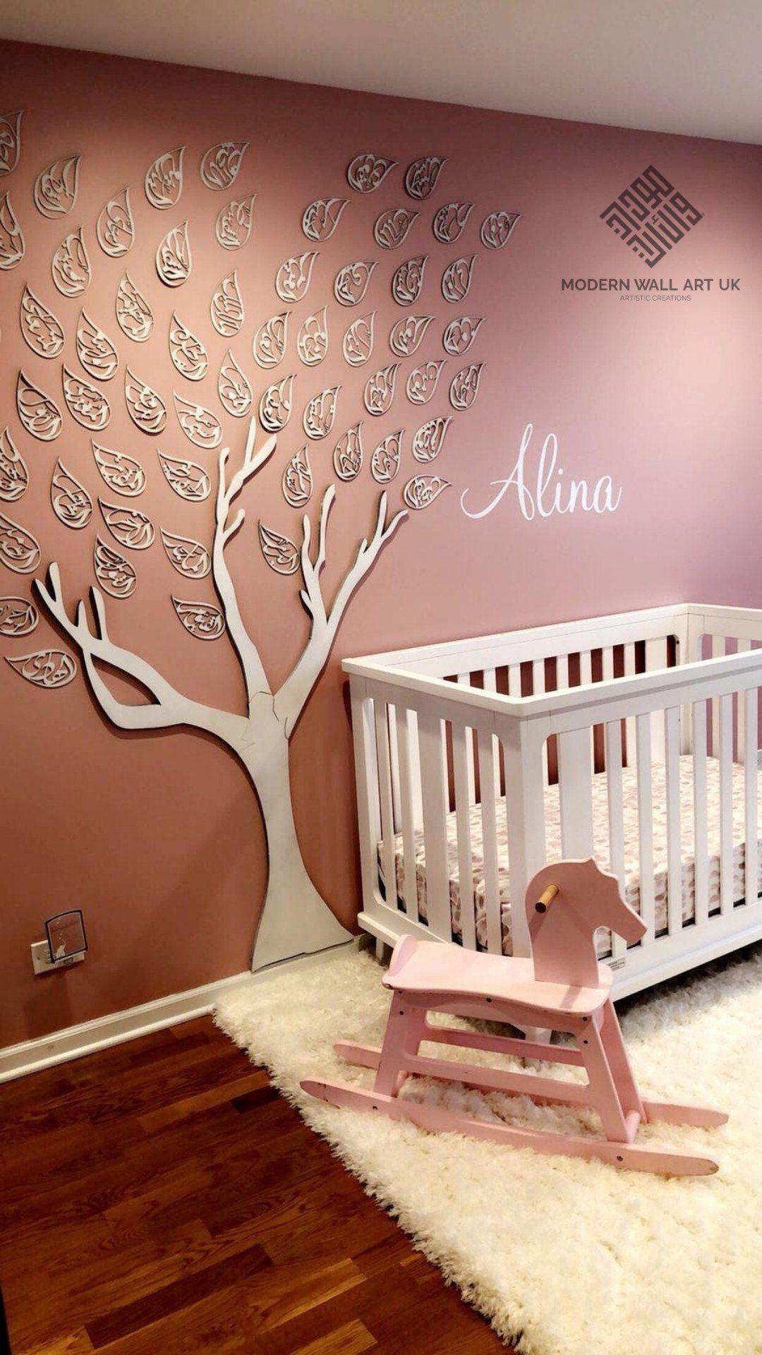 Modern Wall Art UK Asma Ul Husna 99 Names of Allah Tree