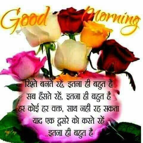 Pin by daljeet kaur jabbal on good morning n good night pinterest discover ideas about hindi quotes m4hsunfo