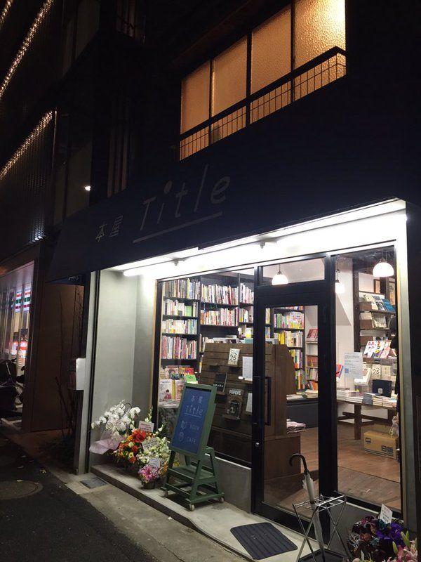 らいおん【PR】 @ponde_pon  1月12日 荻窪に新しくできたTitleという本屋さんに来ました。最果タヒさんのサイン本があったので、重複してるけど買いました。