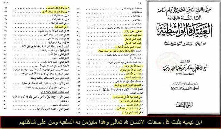 ابن تيميه يشبه كل صفات الانسان الله و هذا ما يؤمن به السلفه Bullet Journal Journal Islam